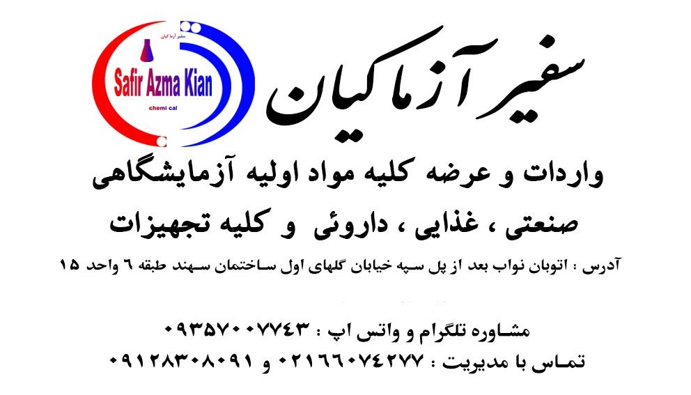 نمایندگی مرک در تهران | نمایندگی شرکت مرک آلمان در تهران | نمایندگی merck در تهران