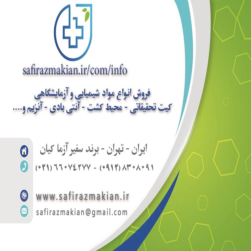 خرید محیط کشت | نمایندگی فروش انواع محیط کشت ارزان و اورجینال در ایران